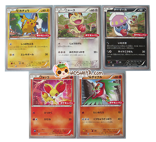 Pokemon Cards: Jan 2015 Bread Promos