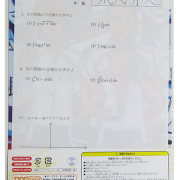 Yowamushi Pedal: MinnaNoKuji Clearfile (Back)