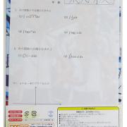Yowamushi Pedal: MinnaNoKuji Clearfile (Back)