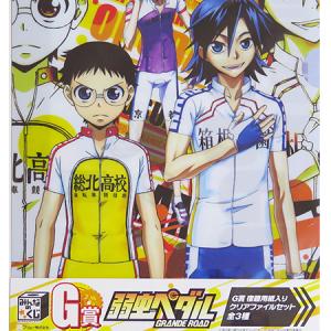 Yowamushi Pedal: MinnaNoKuji Clearfile