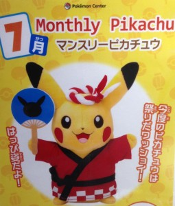 monthly-pika-july