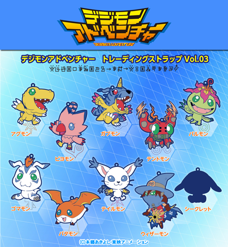 Digimon Adventure Rubber Strap