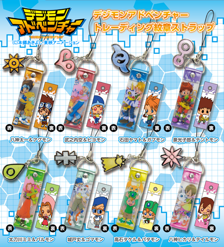 Digimon Adventure Trading Strap