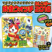 Yokai Watch McDonalds Calendar