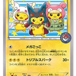 Pokemon Center Mega Campaign Promo Card